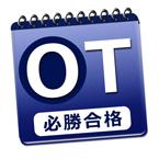 作業療法士・解説付過去問7年分、必勝合格OT国家試験対策