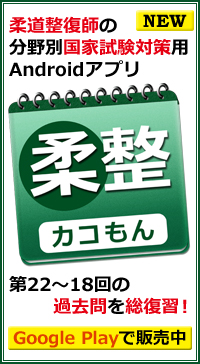 柔道整復師国家試験対策アプリ