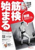 (2014年)筋肉検定【風の編】