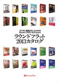 (2013年)ラウンドフラットカタログ