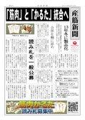 (2013年8月16日号)産筋新聞