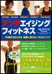 アンチエイジング・フィットネス-40歳からはじめる加齢に負けないからだづくり-(書籍)