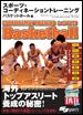 スポーツ・コーディネーショントレーニング バスケットボール編(DVD付書籍)
