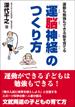運動も勉強もできる脳を育てる 運脳神経のつくり方(書籍)