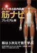 CGで見る筋肉図典 筋ナビプレミアム版(ソフトウェア)