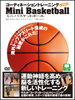 コーディネーショントレーニング ミニバスケットボール(DVD)