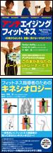 運動指導のツール書籍2冊 特価セット