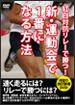 やればできる!下野六太先生のスゴい体育(DVD)