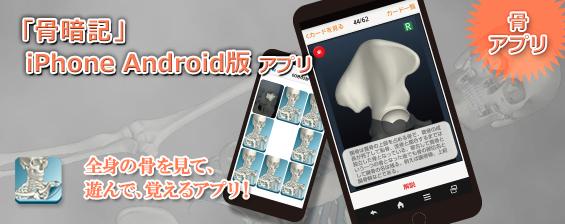 骨暗記iOS版/Android版