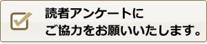 読者アンケート