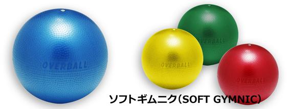 今月のギムニク宣伝部-ソフトギムニクボール
