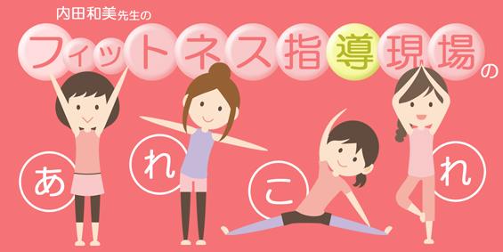 内田 和美の「フィットネス指導現場あれこれ」