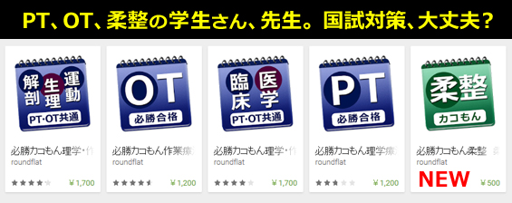 国試対策アプリ