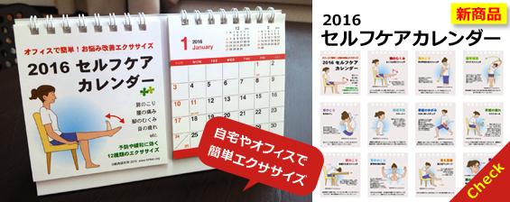 2016セルフケアカレンダー