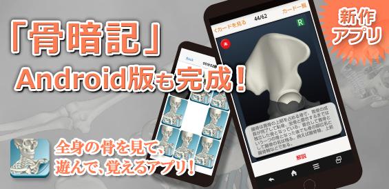 最新アプリ「骨暗記」登場!