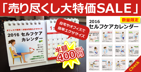 2016セルフケアカレンダー大特価SALE
