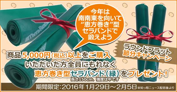 節分キャンペーン 恵方巻き型セラバンドプレゼント