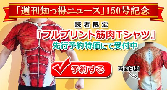 知っ得ニュース読者限定 フルプリント筋肉Tシャツ 先行予約特価にて予約受付中