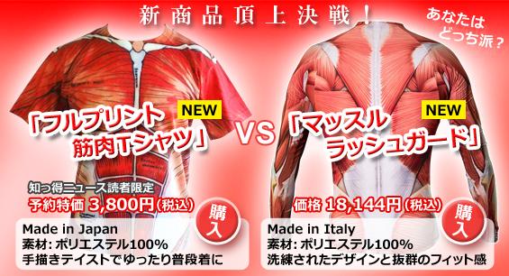 新商品頂上決戦!フルプリント筋肉Tシャツとマッスルラッシュガードどっちを選ぶ?