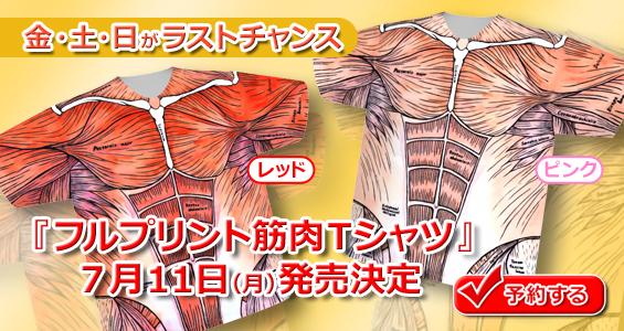 ラストチャンス!フルプリント筋肉Tシャツ発売直前キャンペーン
