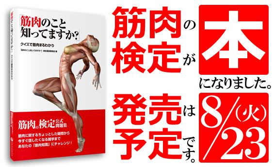 新刊書籍「筋肉のこと知ってますか?クイズで筋肉まるわかり」