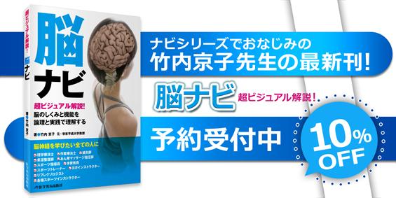 新刊「脳ナビ」予約受付中!10%off