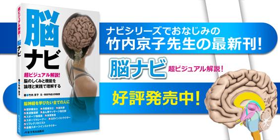 新刊「脳ナビ」好評発売中!