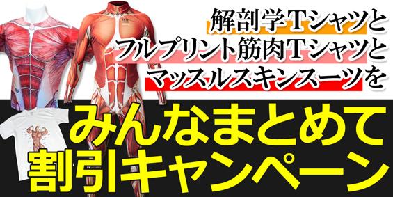 筋肉ウェアまとめて割引キャンペーン