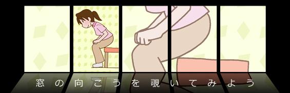 今週の窓 第2回 ロコモ 【イスから片足で立ち上がれますか?】