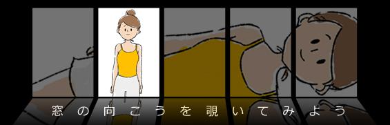 第7回 ロコモ 【なぜほとんどの人が傾いて立ってしまうのだろう?】