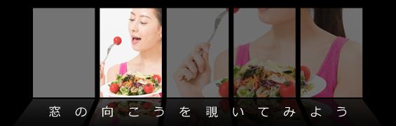 第11回 栄養 【味覚とおいしさ】