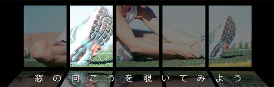 第24回 スポーツと治療 【足もとの準備(靴擦れ)】