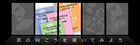 第36回 栄養 「5年ぶり!日本食品標準成分表の改訂」