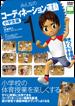 みんなのコーディネーション運動 小学生編PART1(DVD)
