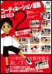 みんなのコーディネーション運動 小学生編PART2(DVD)