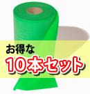 セラバンド:緑 10本セット