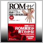 動画で学ぶ関節可動域測定法「ROMナビ」