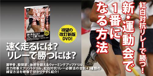 運動会で1番になる方法DVD