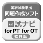 国試ナビfor OT 2011年版(スマートフォン版)